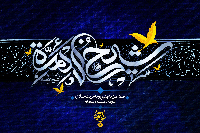 یا شیخ الائمه