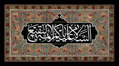 السلام علیکم یا ائمه البقیع
