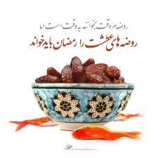 روضههای رمضان