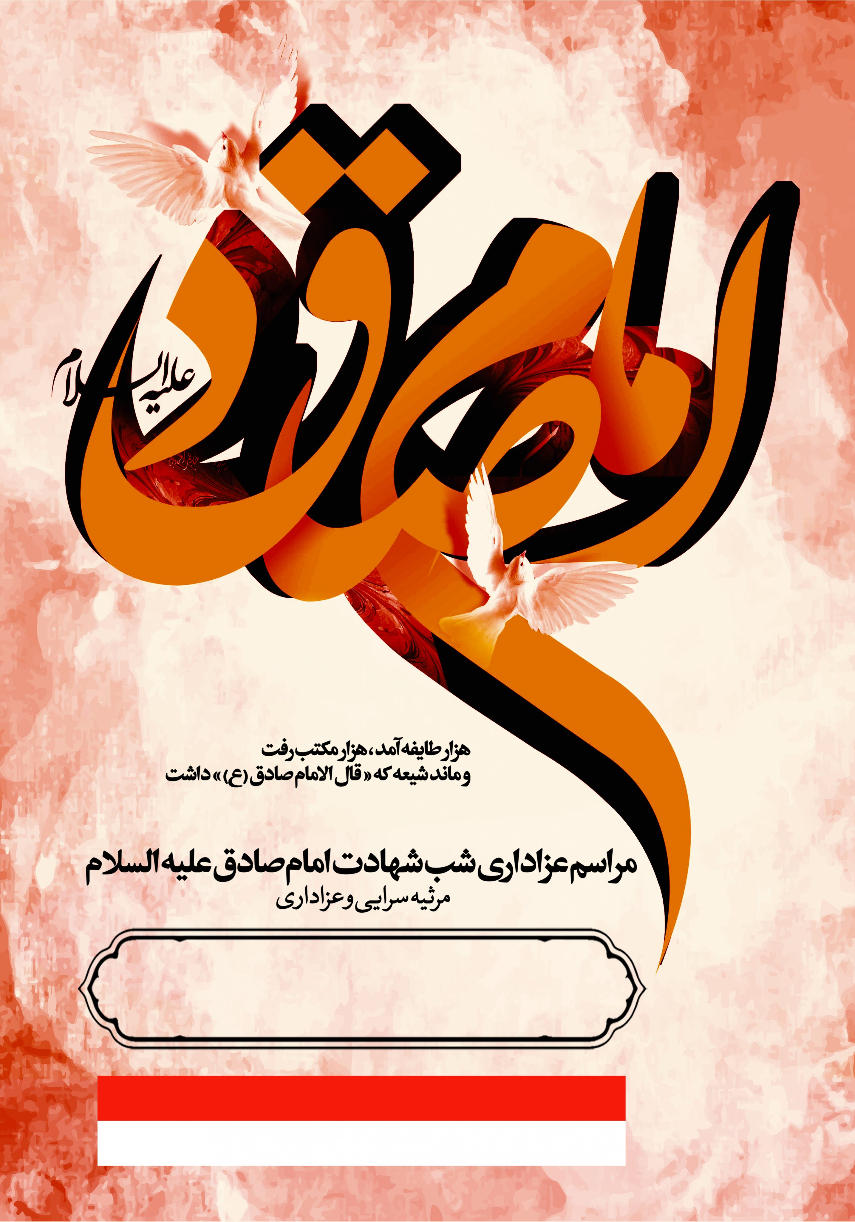 تراکت اطلاع رسانی شهادت امام صادق علیه السلام