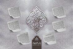 اینفوگرافیک باب الجواد، ویژه شهادت امام جواد علیه السلام