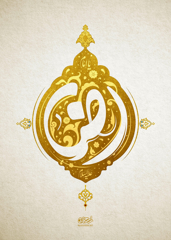 پوستر با کیفیت میلاد امام رضا