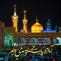 پوستر زیارت مخصوص امام رضا
