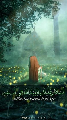 اَلسَّلاَمُ عَلَيْكَ يَا بَقِيَّهَ اللَّهِ فِي أَرْضِهِ
