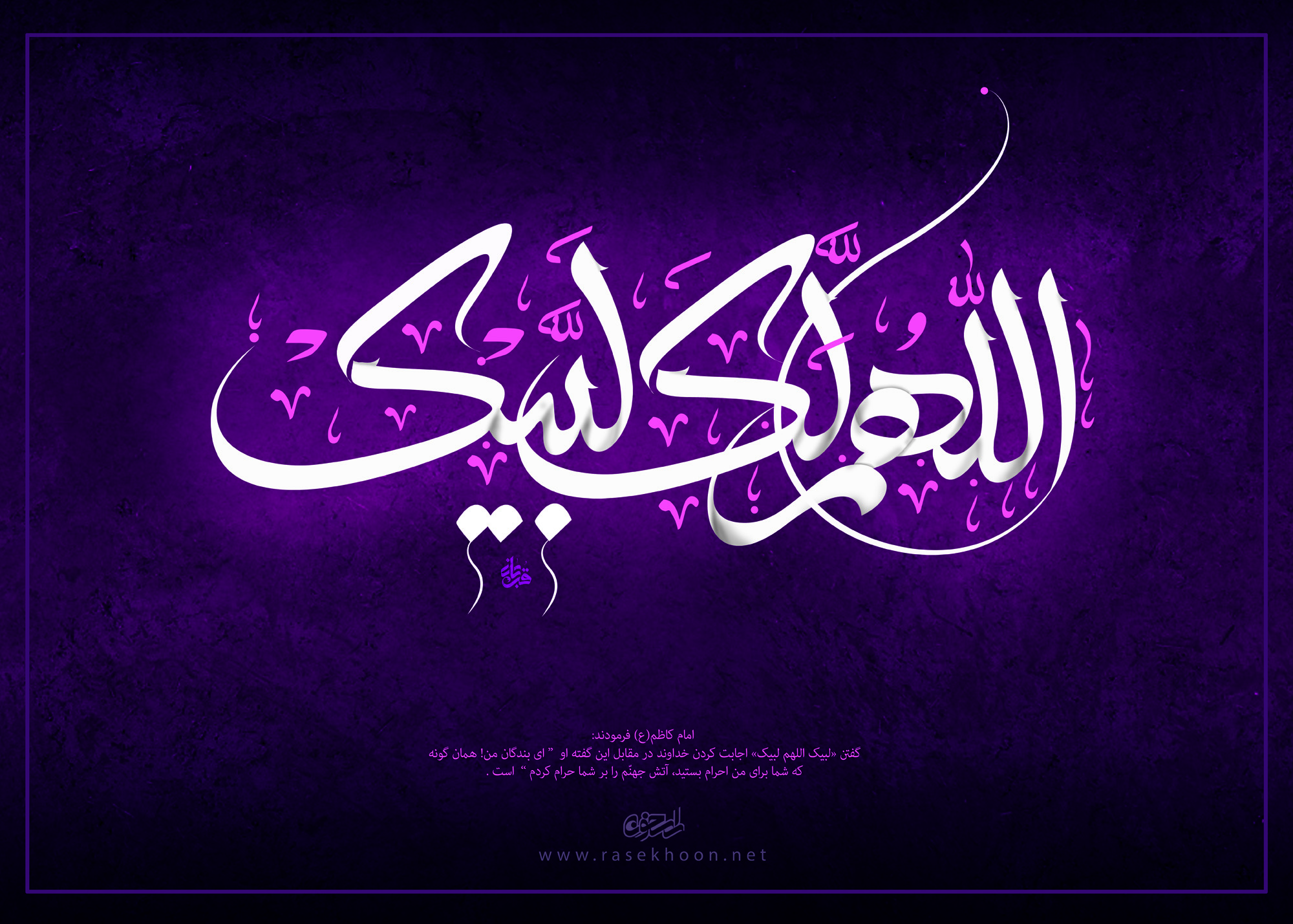 اللهم لک لبیک