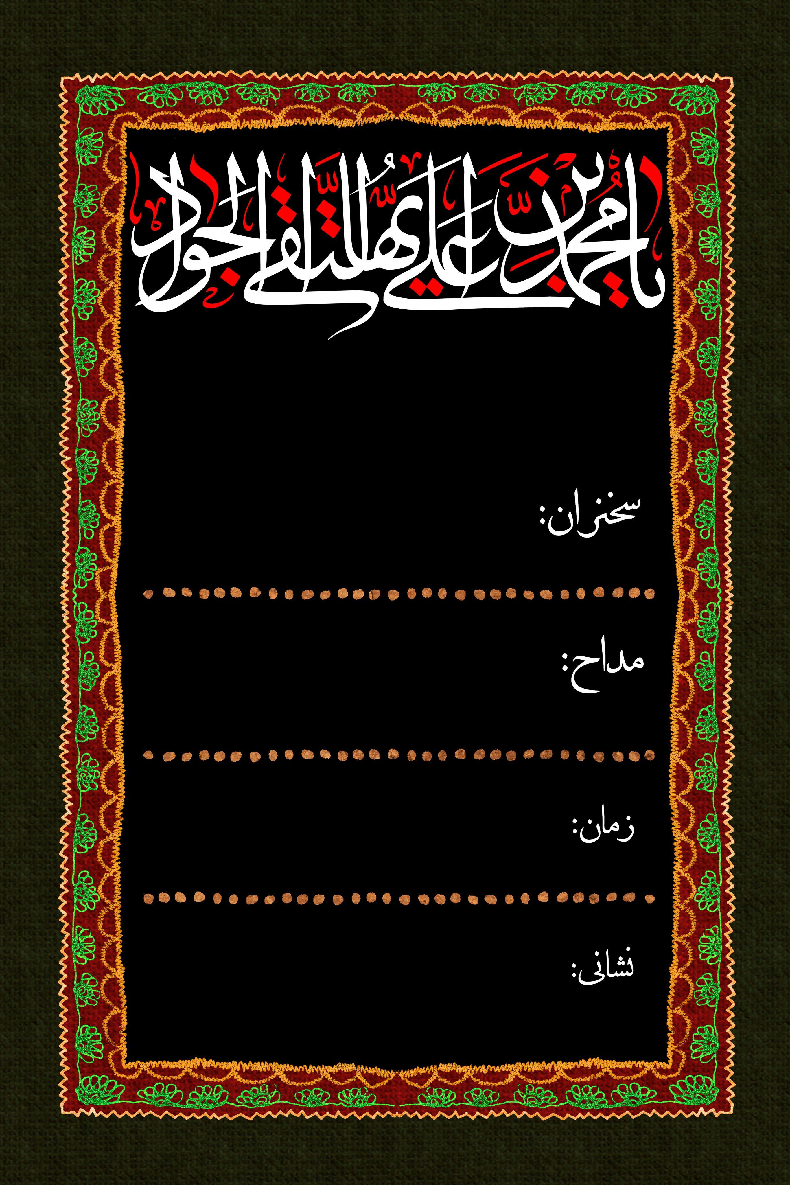 پوستر اطلاع رسانی شهادت امام جواد