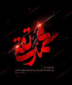 پوستر شهادت امام محمدتقی علیه السلام