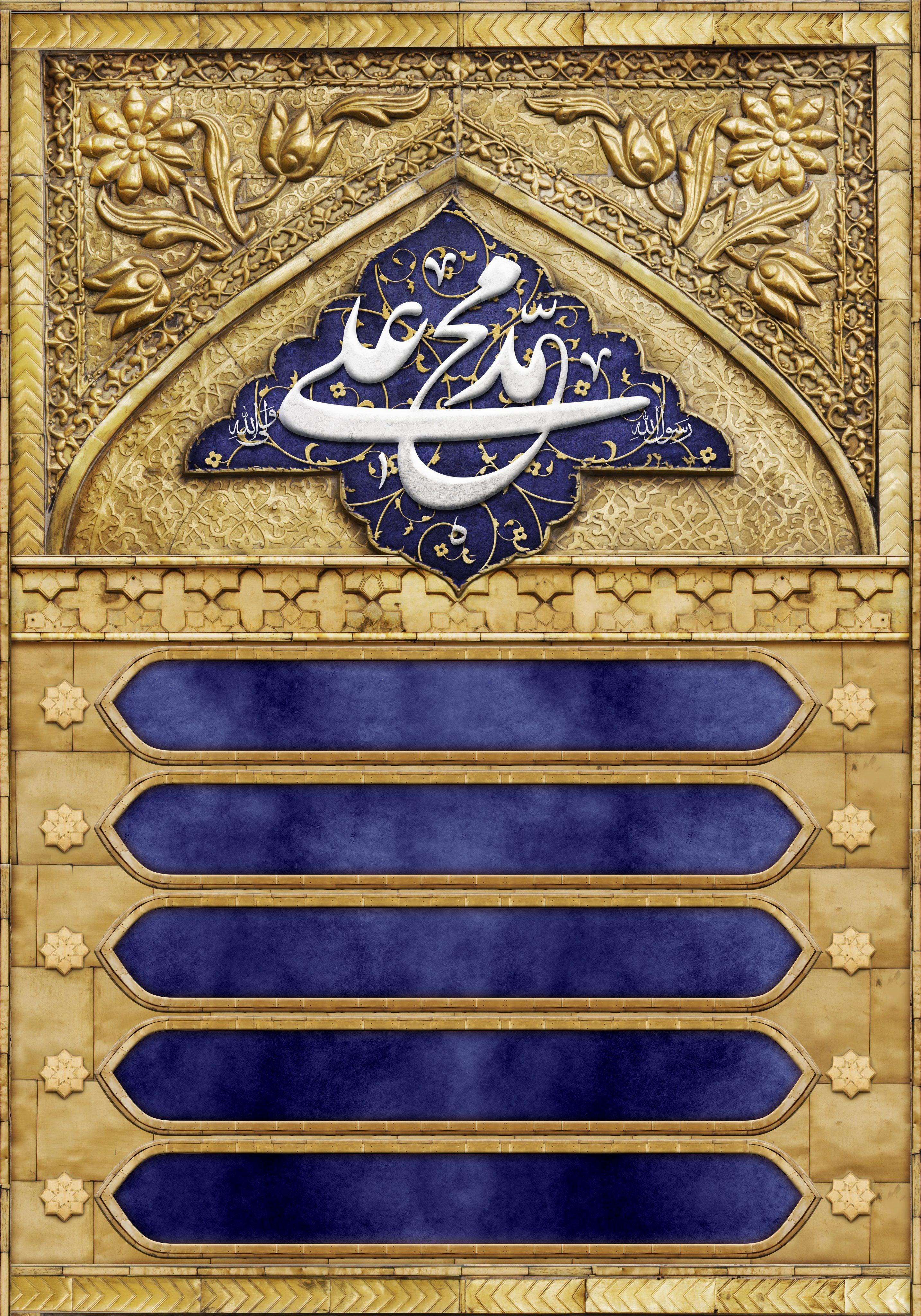 پوستر اطلاع رسانی عید غدیر