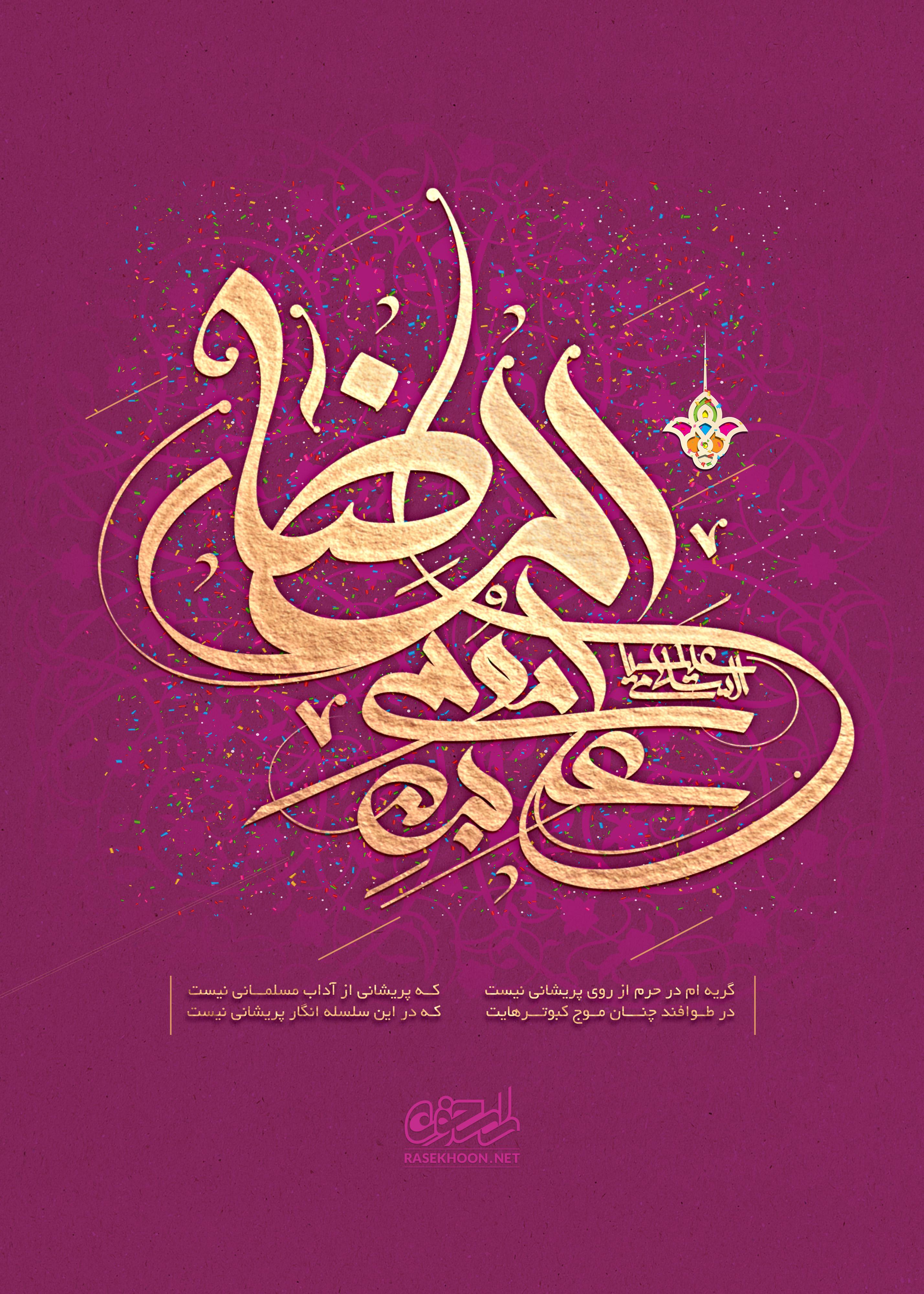 پوستر باکیفیت میلاد امام رضا علیه السلام