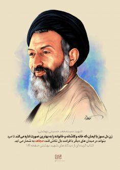 نقاشی چهره شهید بهشتی