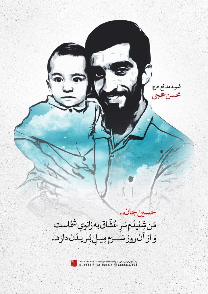 پوستر زیبای شهید محسن حججی