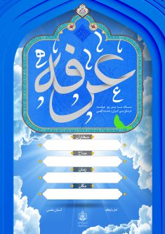 پوستر اطلاع رسانی روز عرفه
