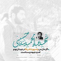 شهید عبدالحمید شاه حسینی