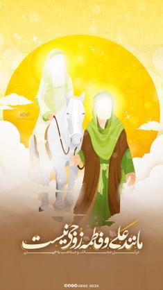 پوستر سالروز ازدواج امام علی و حضرت فاطمه علیهاالسلام