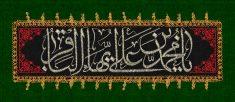 بنر شهادت امام محمد باقر علیه السلام