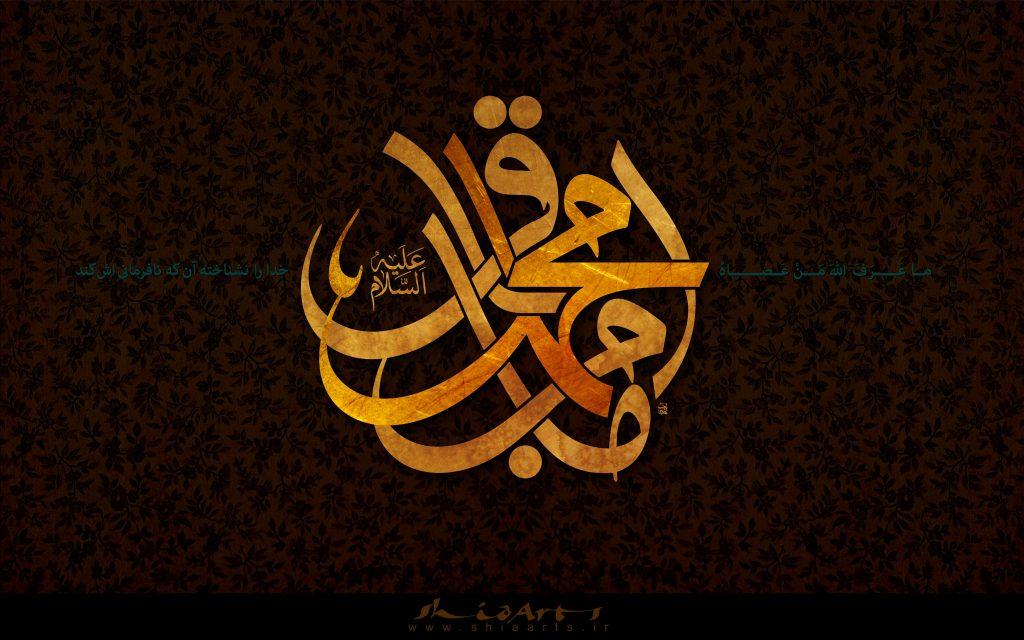 خوشنویسی امام محمد باقر علیه السلام