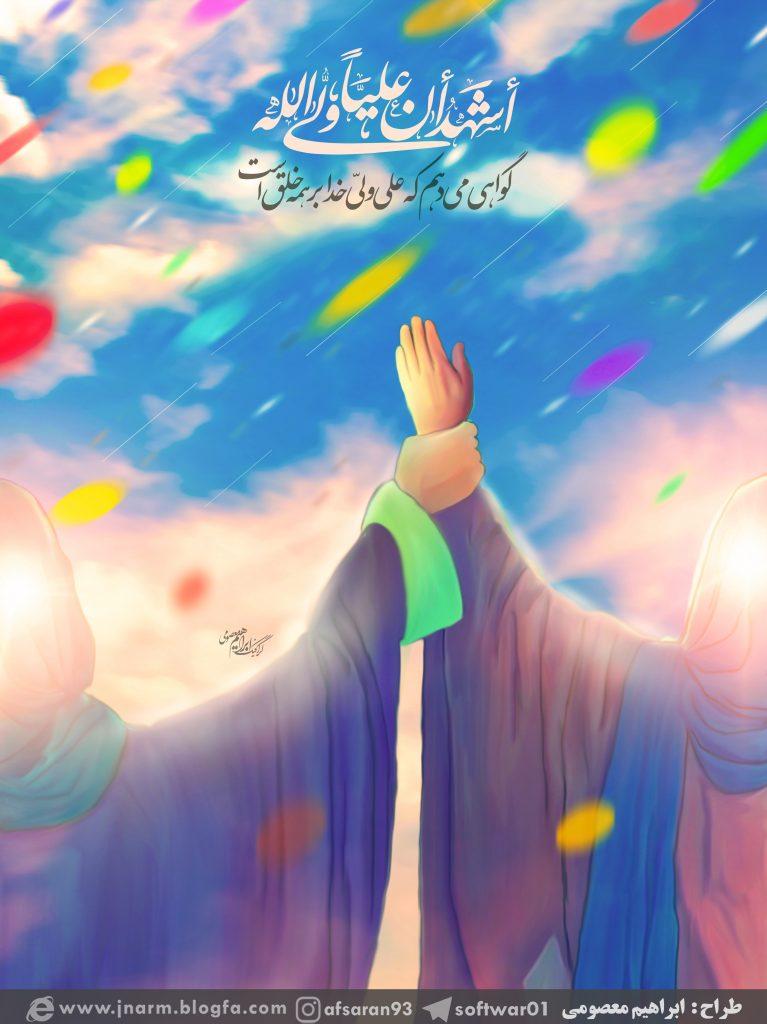 پوستر زیبای عید غدیر حم: اَشهَدُ اَنَّ عَلیّا وَلیُّ الله