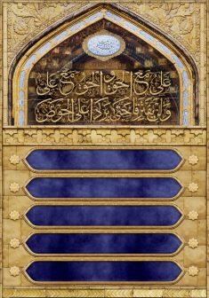 طرح بنر و تراکت اطلاع رسانی عید غدیر