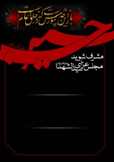 مشرف شوید به مجلس عزای سیدالشهدا علیه السلام