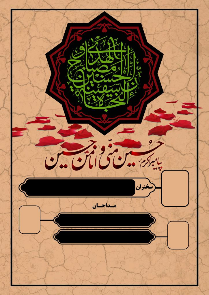 پیامبر اکرم (ص): حسین منی و انا من حسین