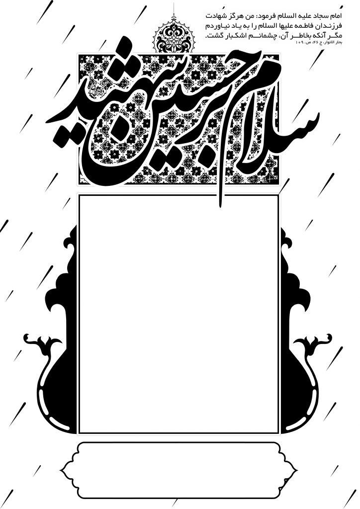 بنر خام اطلاع رسانی روضه: سلام بر حسین شهید