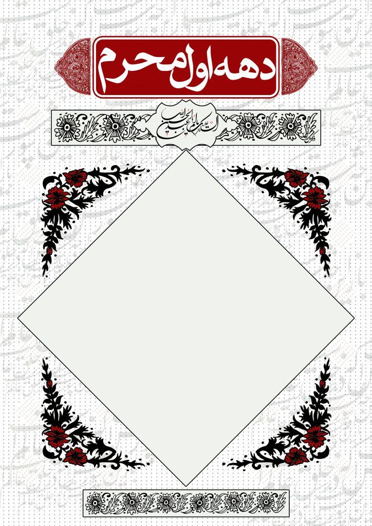 پوستر با کیفیت وخام اطلاع رسانی مراسم عزاداری دهه اول محرم