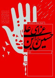 عزای حسین بن علی علیهماالسلام
