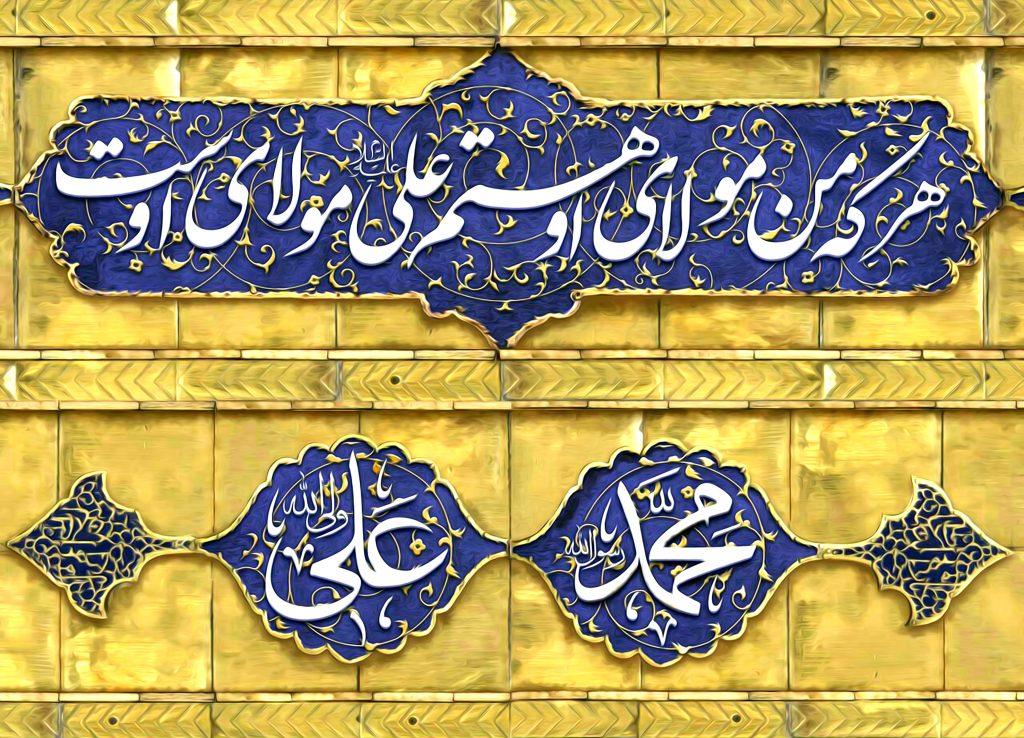 عیدالله الاکبر، عید غدیر خم مبارکباد