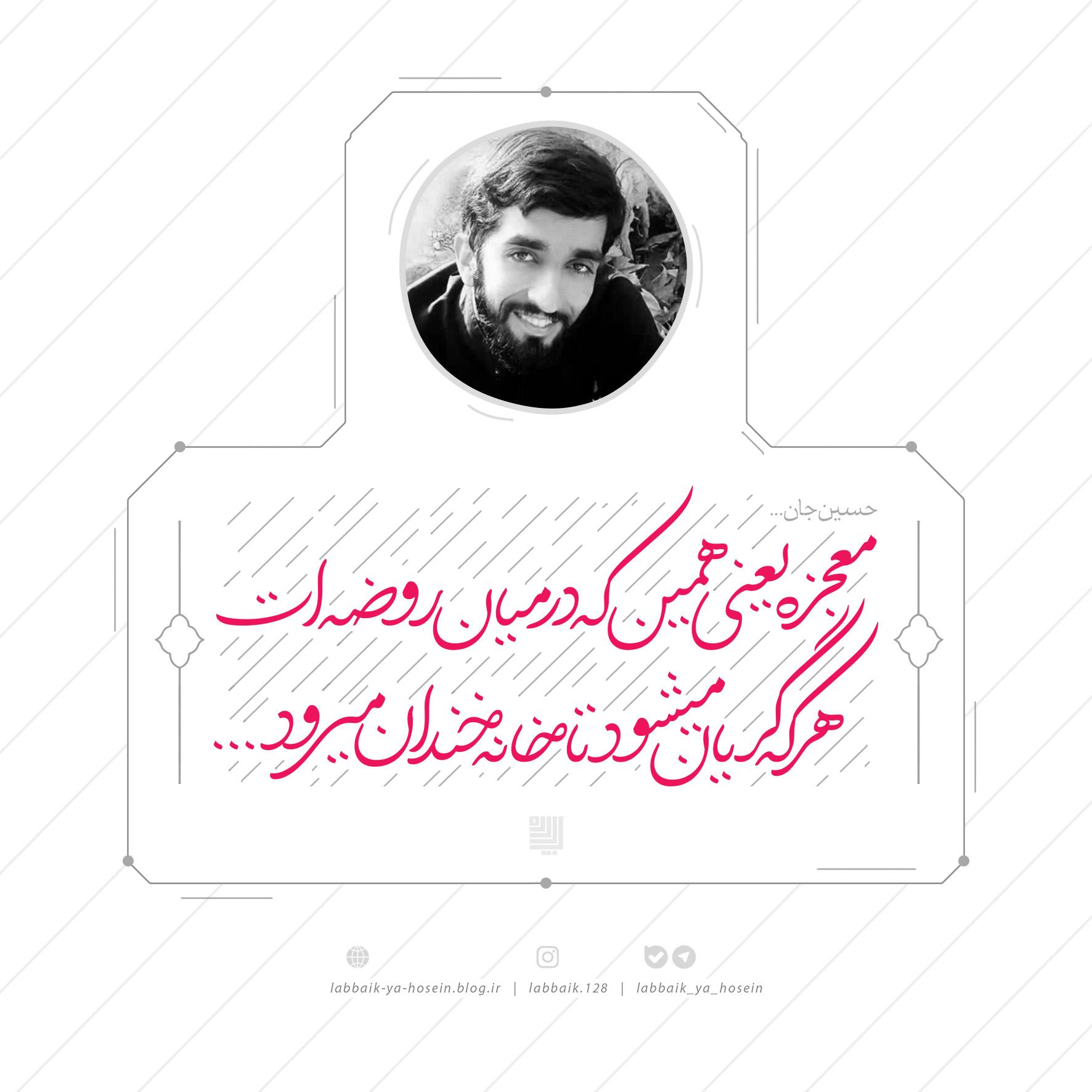 پوستر شهید حججی