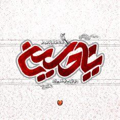 السلام علیک یا اباعبدلله الحسین