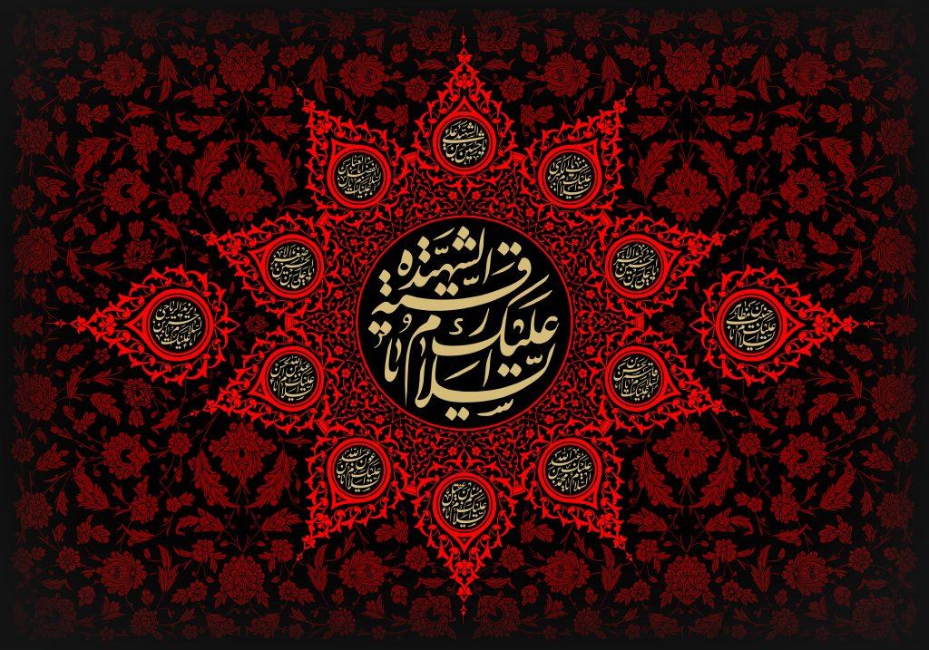 السلام علیک یا رقیه الشهیده