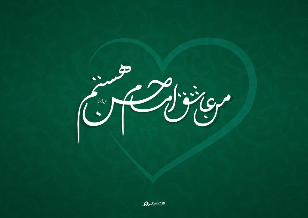 تصویر پروفایل «من عاشق امامحسنم»