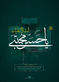 پوستر شهادت امام حسن مجتبی علیه السلام