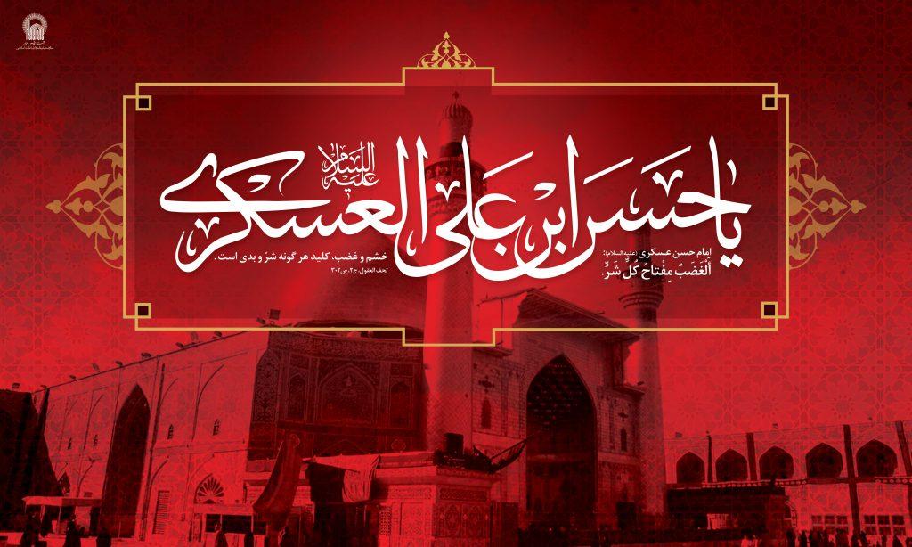 پوستر السلام علیک یا حسن العسکری